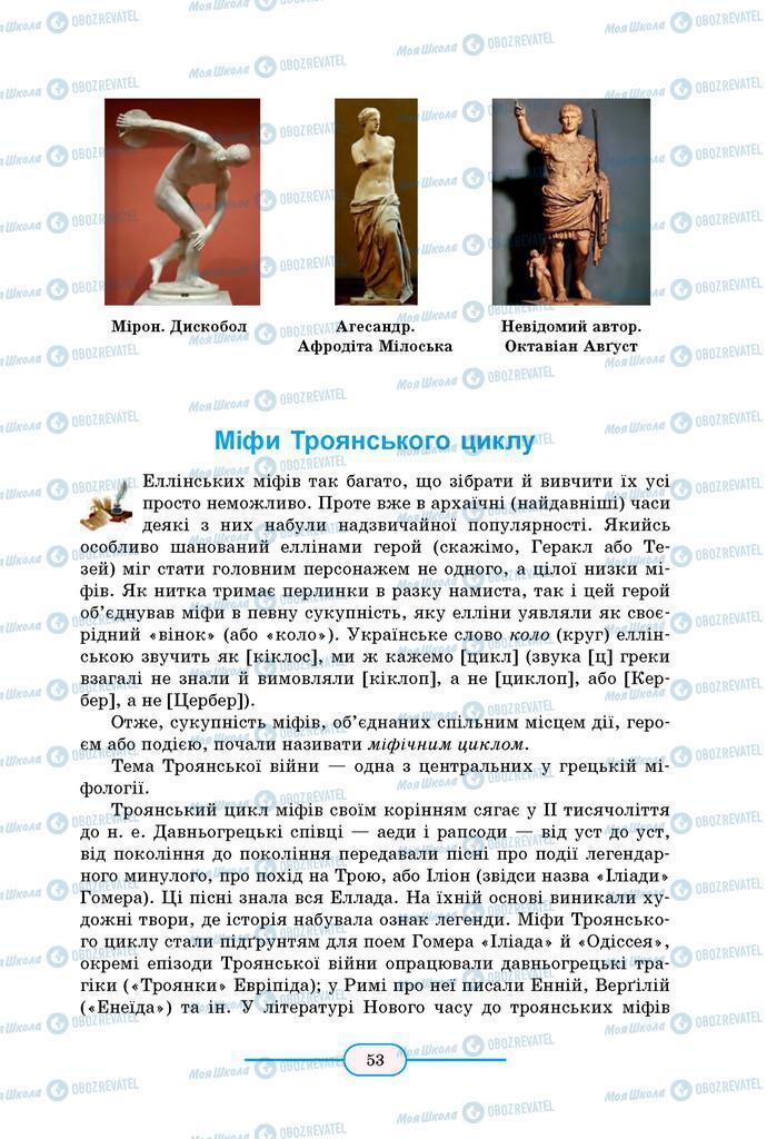 Учебники Зарубежная литература 8 класс страница 53
