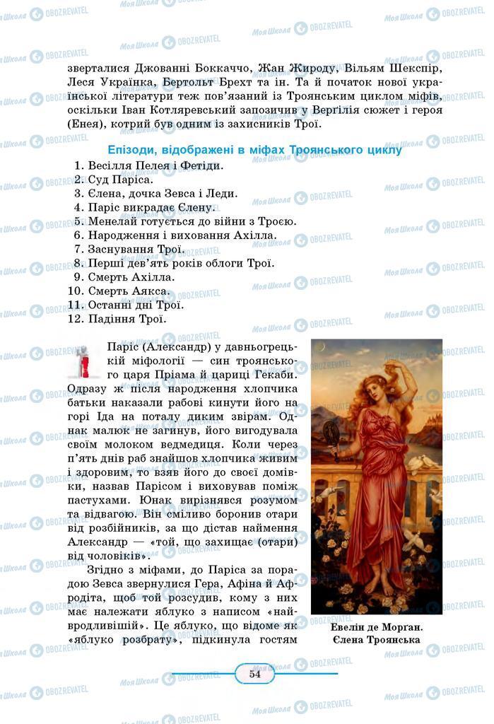 Учебники Зарубежная литература 8 класс страница 54