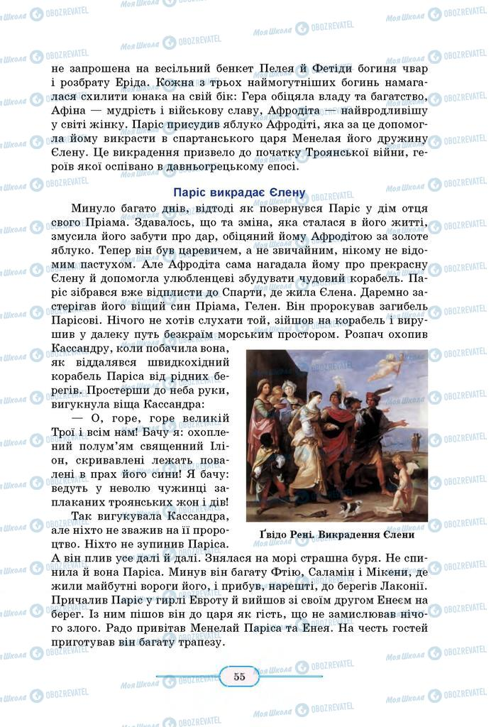 Підручники Зарубіжна література 8 клас сторінка 55