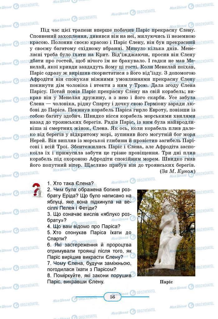 Учебники Зарубежная литература 8 класс страница 56