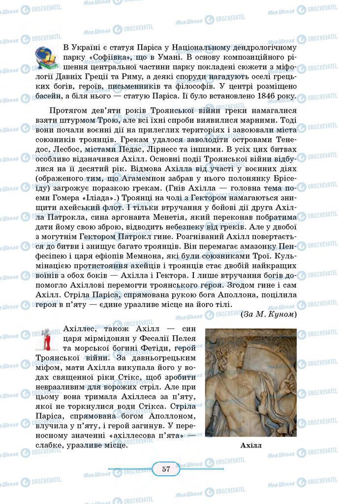 Учебники Зарубежная литература 8 класс страница 57