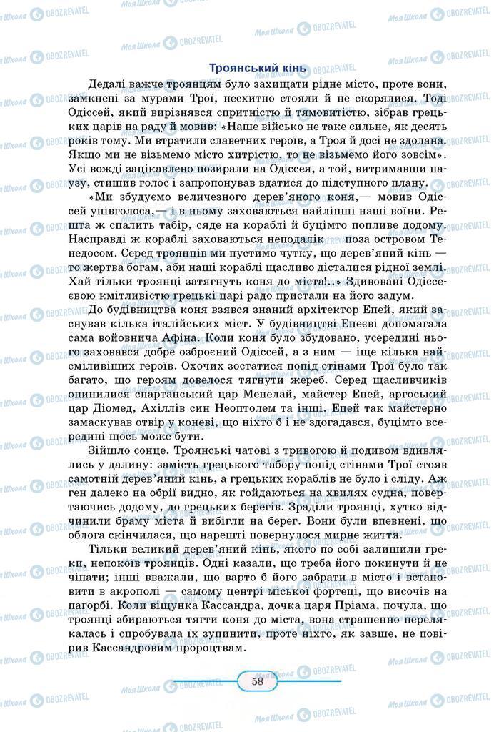 Учебники Зарубежная литература 8 класс страница 58
