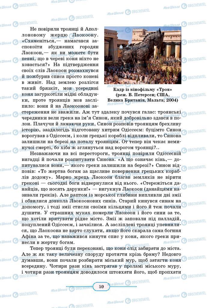 Учебники Зарубежная литература 8 класс страница 59