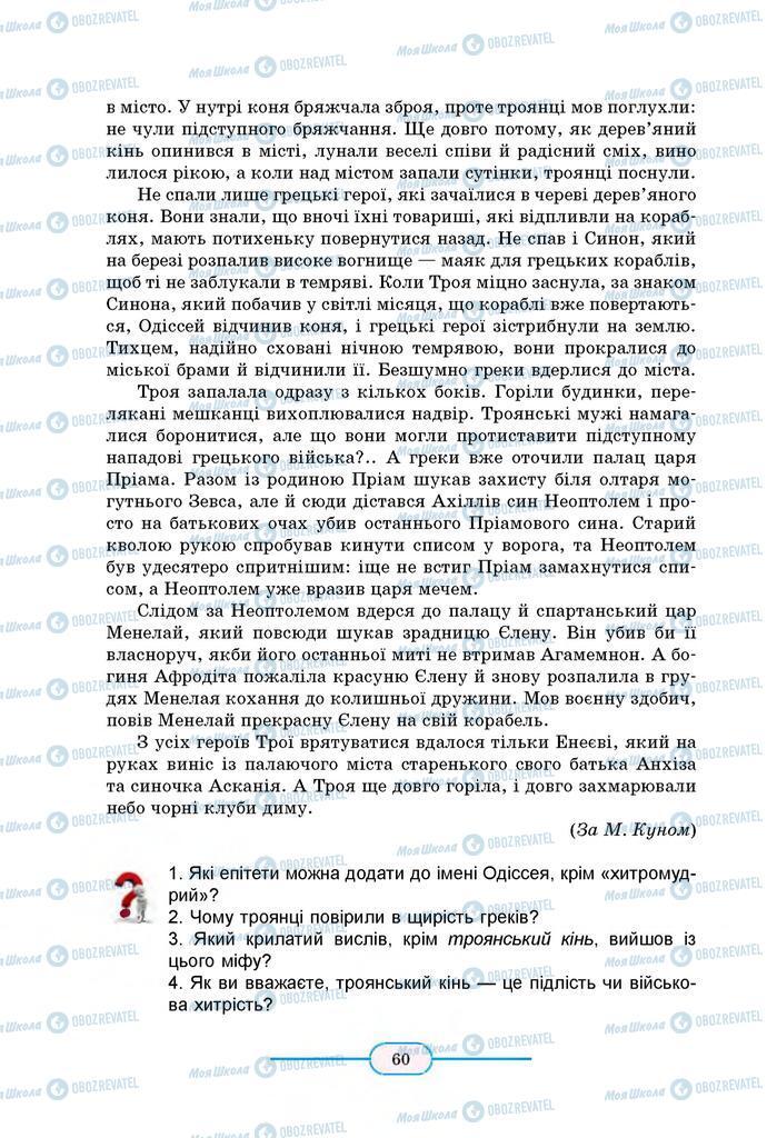 Учебники Зарубежная литература 8 класс страница 60