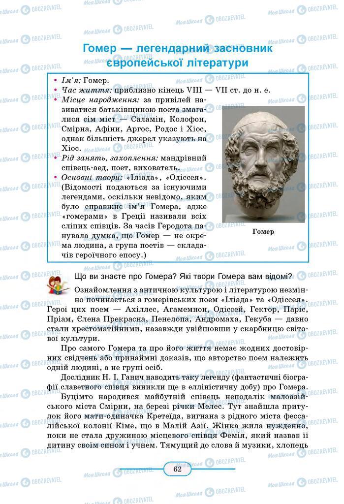 Учебники Зарубежная литература 8 класс страница 62