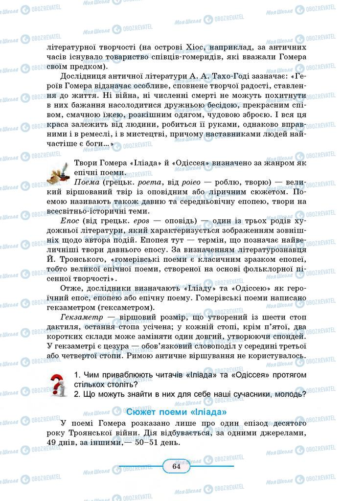Учебники Зарубежная литература 8 класс страница 64