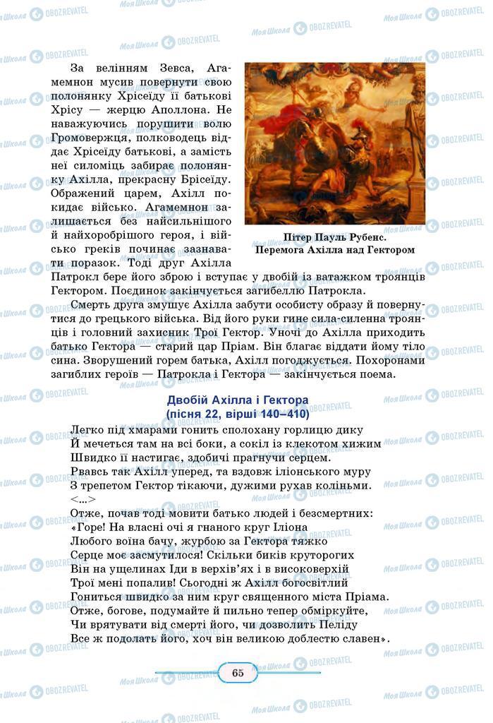 Учебники Зарубежная литература 8 класс страница 65