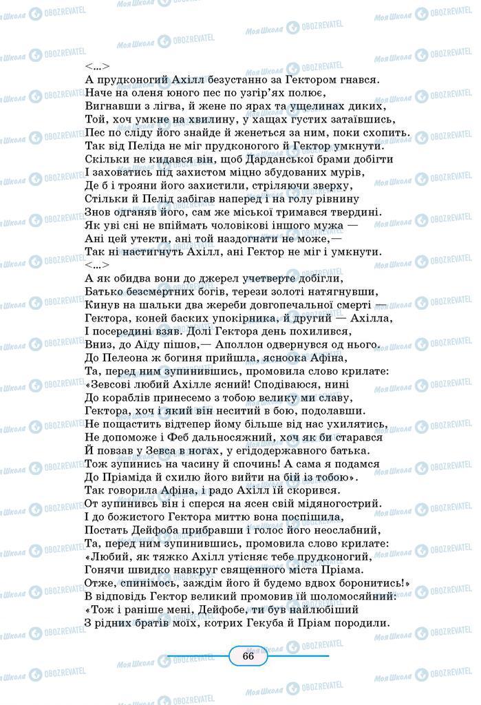 Учебники Зарубежная литература 8 класс страница 66