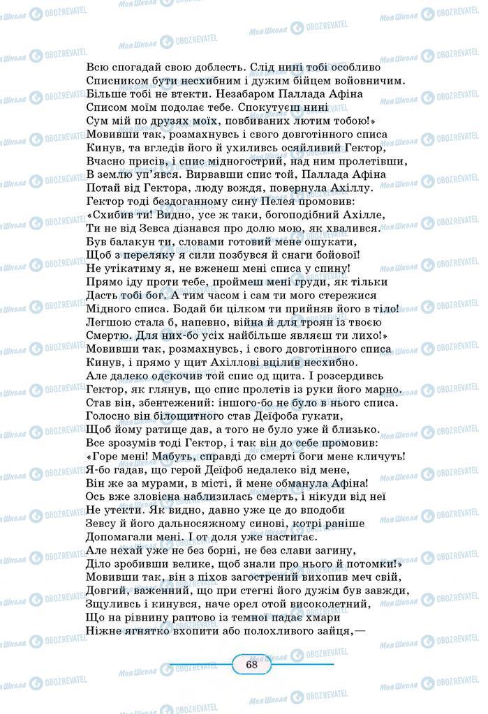 Учебники Зарубежная литература 8 класс страница 68