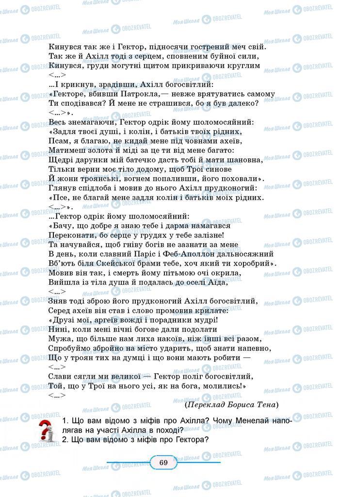Учебники Зарубежная литература 8 класс страница 69