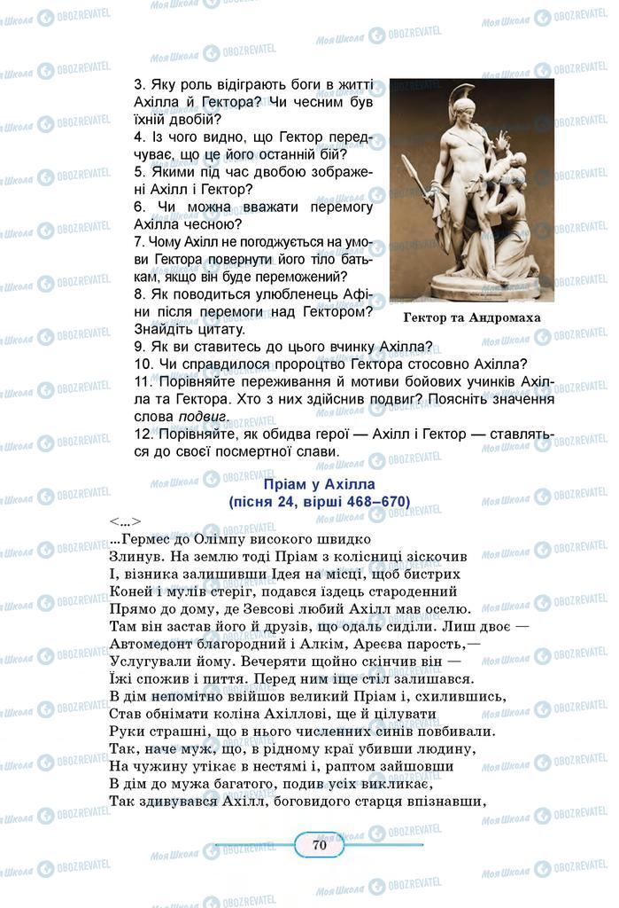 Учебники Зарубежная литература 8 класс страница 70