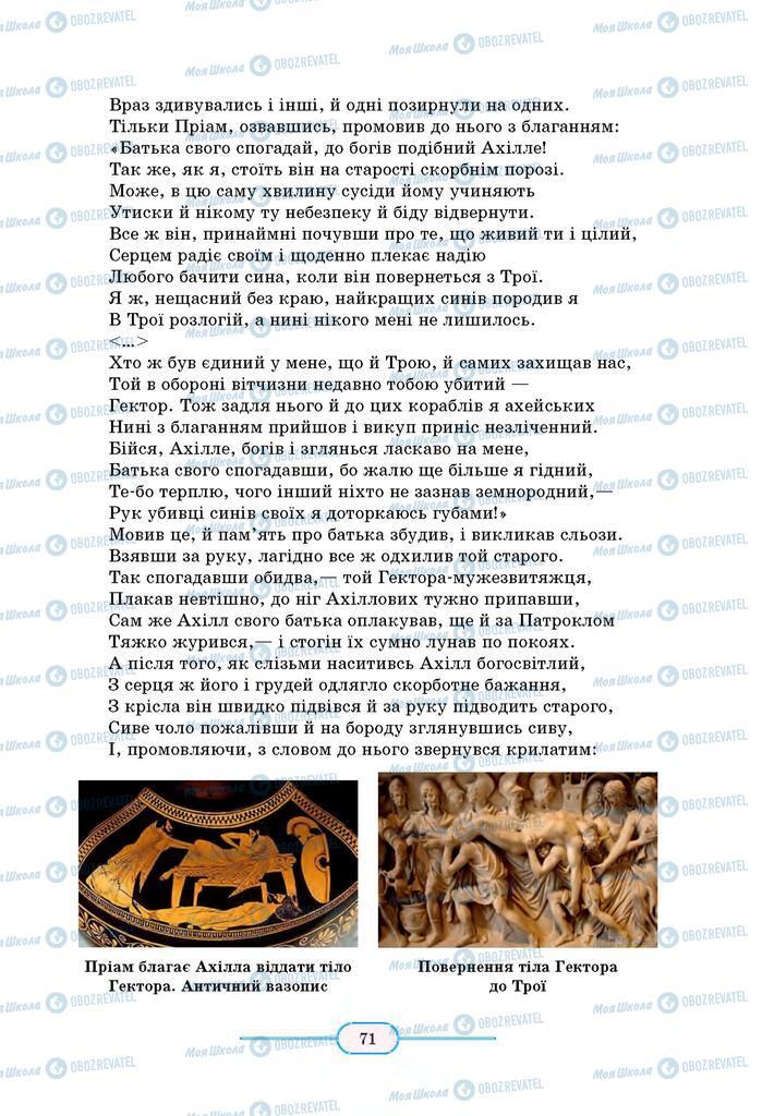 Підручники Зарубіжна література 8 клас сторінка 71