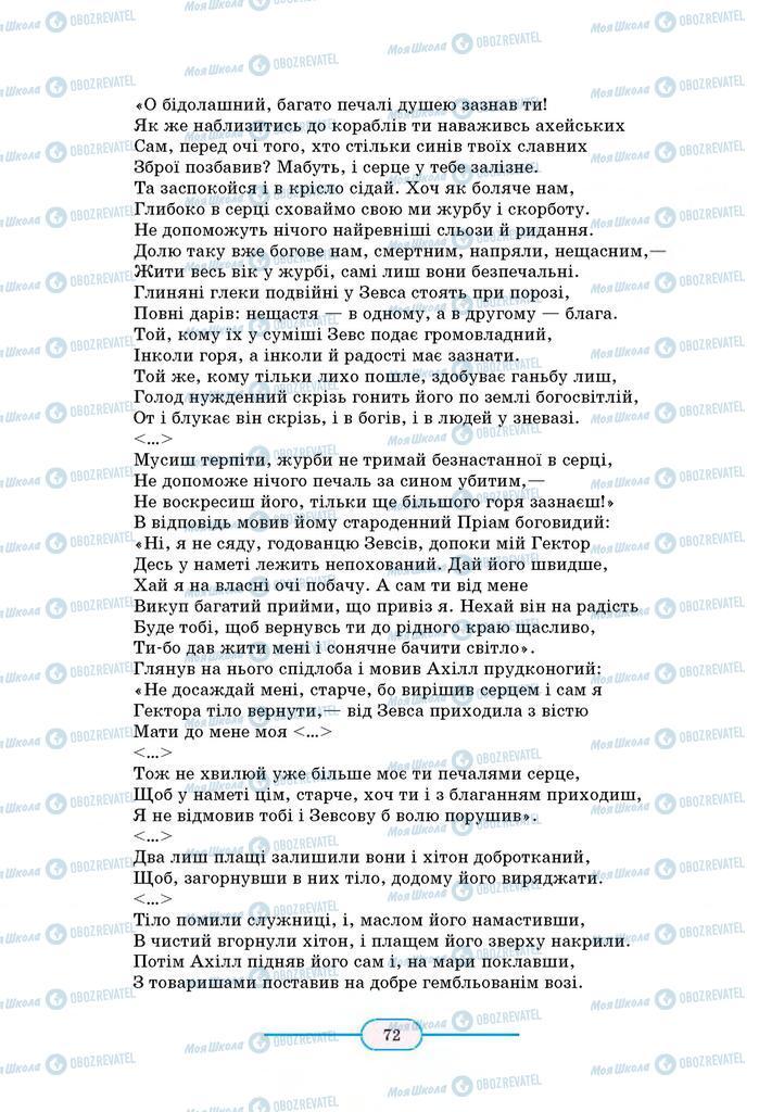 Учебники Зарубежная литература 8 класс страница 72
