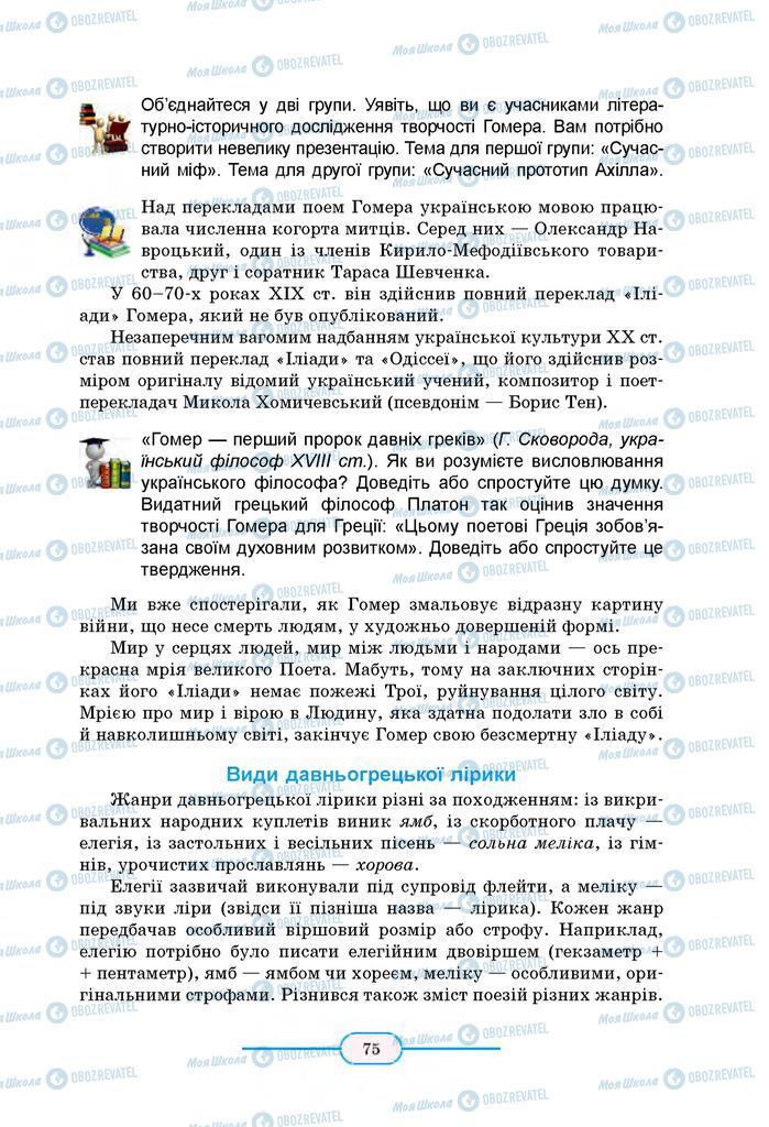 Учебники Зарубежная литература 8 класс страница 75