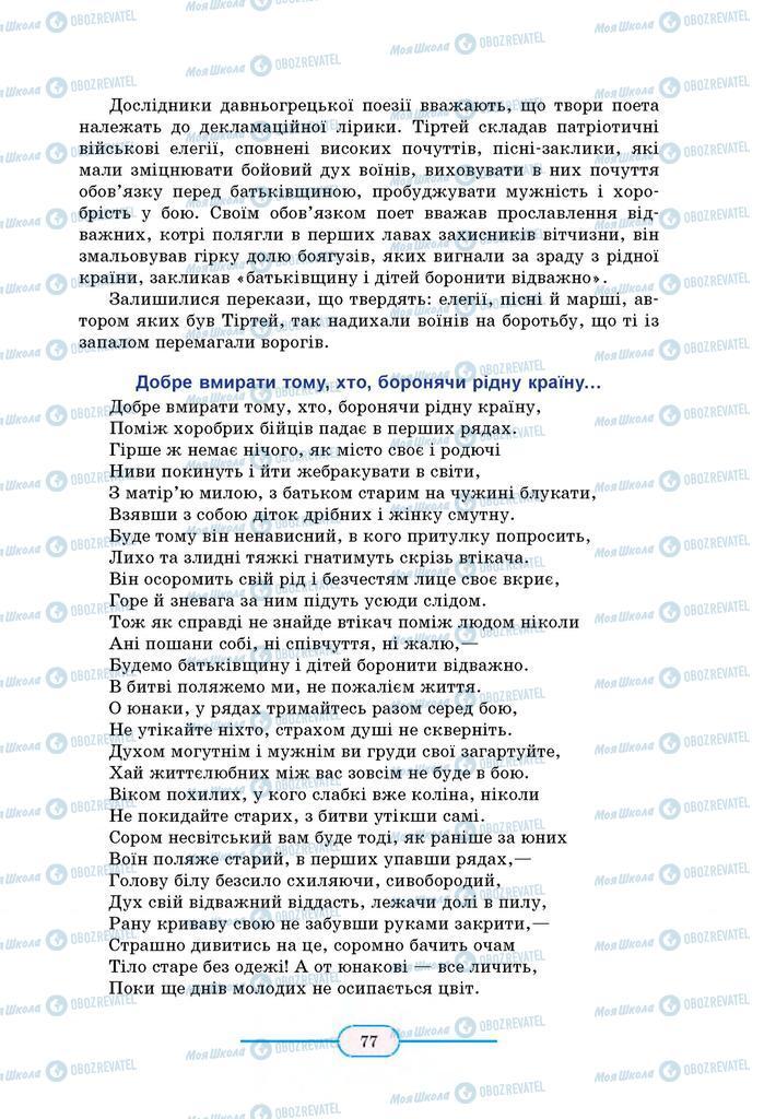 Учебники Зарубежная литература 8 класс страница 77