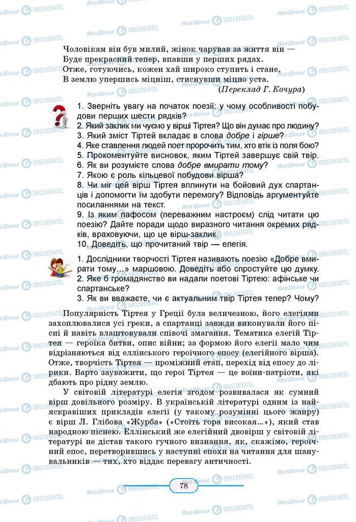 Учебники Зарубежная литература 8 класс страница 78