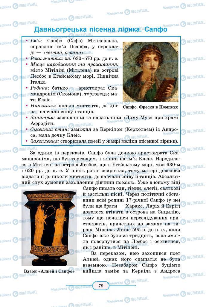 Учебники Зарубежная литература 8 класс страница 79