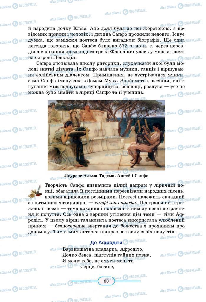 Підручники Зарубіжна література 8 клас сторінка 80