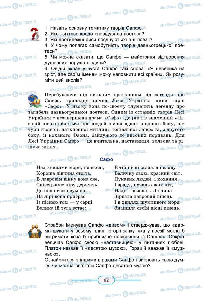Учебники Зарубежная литература 8 класс страница 82