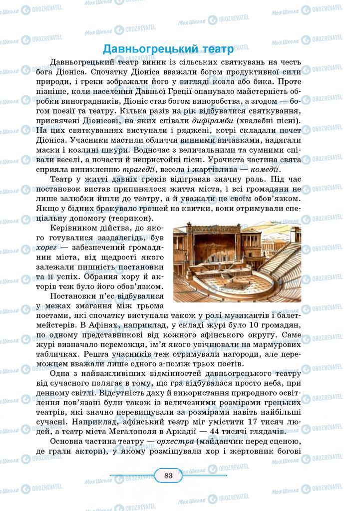 Учебники Зарубежная литература 8 класс страница 83