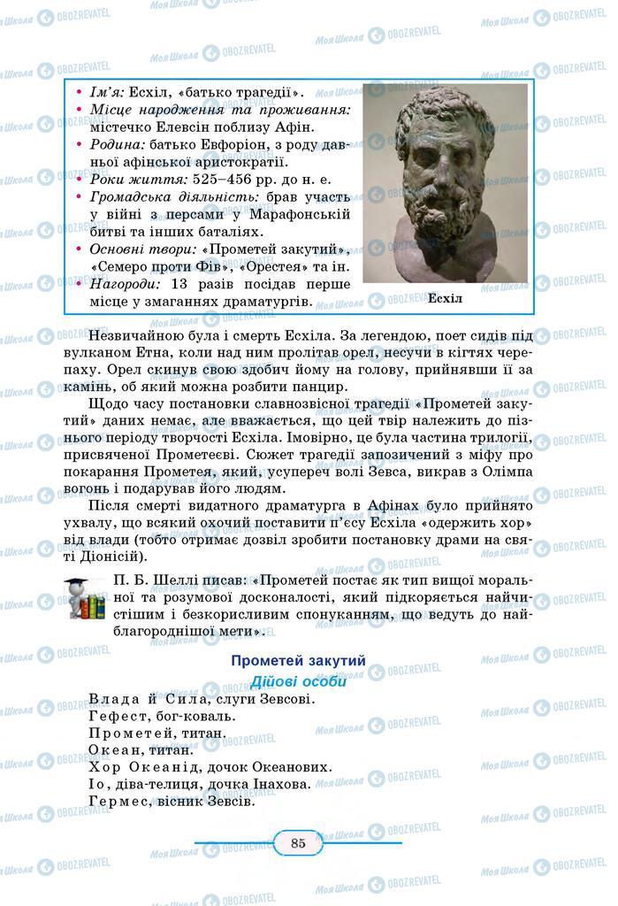 Учебники Зарубежная литература 8 класс страница 85