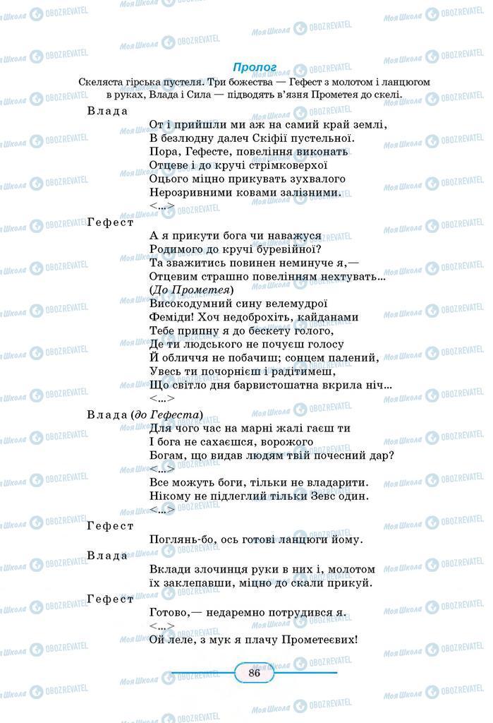 Учебники Зарубежная литература 8 класс страница 86