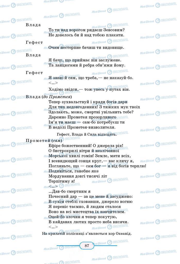 Підручники Зарубіжна література 8 клас сторінка 87