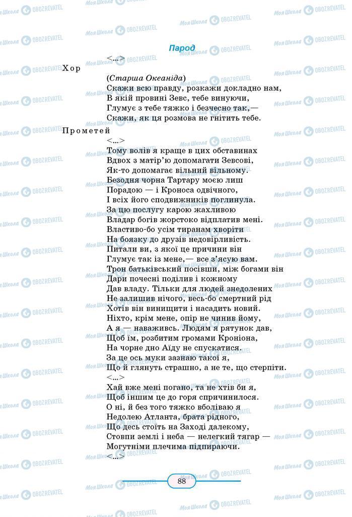 Учебники Зарубежная литература 8 класс страница 88