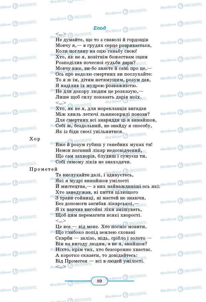 Учебники Зарубежная литература 8 класс страница 89