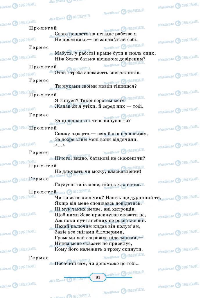 Учебники Зарубежная литература 8 класс страница 91