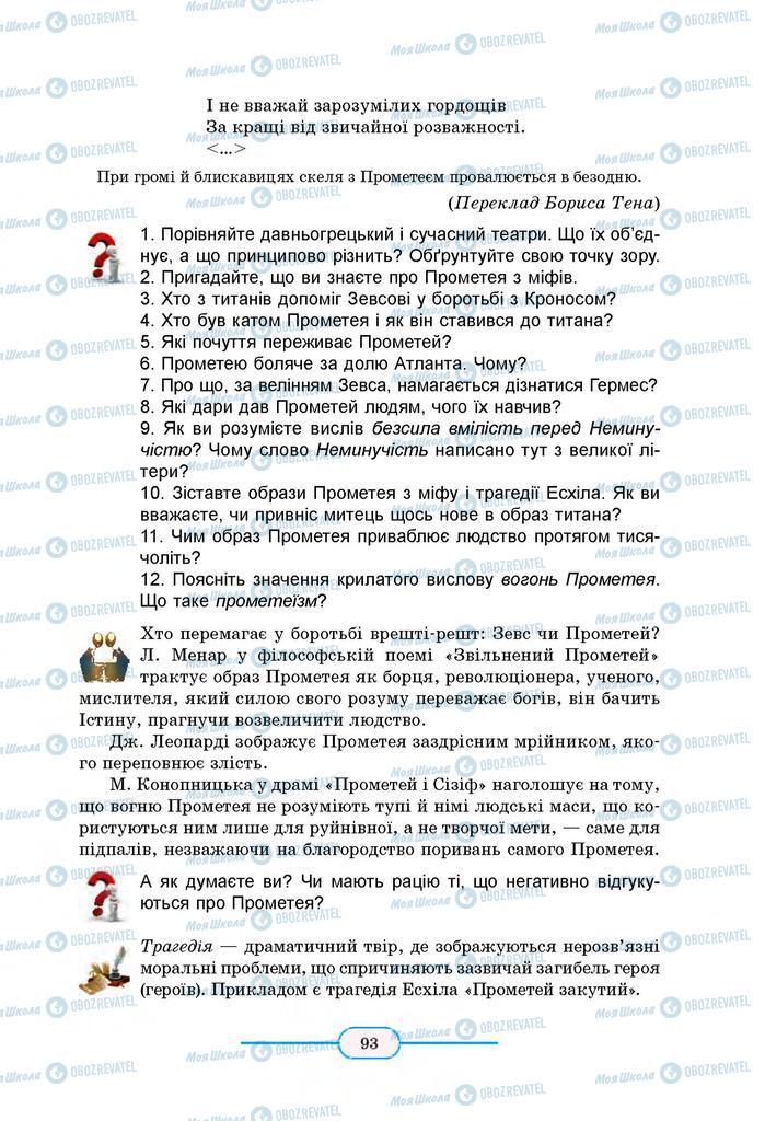 Учебники Зарубежная литература 8 класс страница 93
