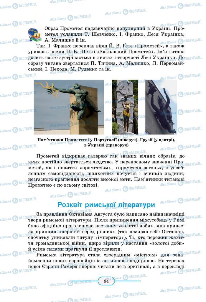 Учебники Зарубежная литература 8 класс страница 94