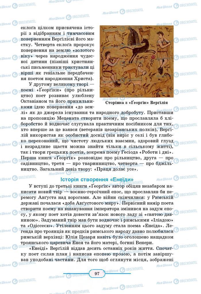 Підручники Зарубіжна література 8 клас сторінка 97