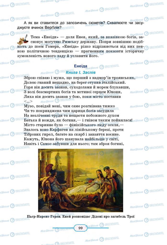 Учебники Зарубежная литература 8 класс страница 99