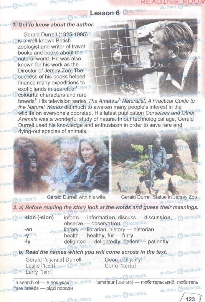 Учебники Английский язык 9 класс страница  123