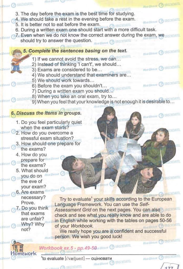 Учебники Английский язык 9 класс страница 177