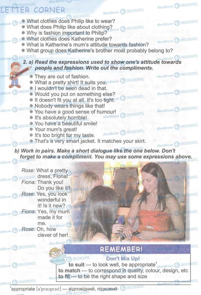 Підручники Англійська мова 9 клас сторінка 26