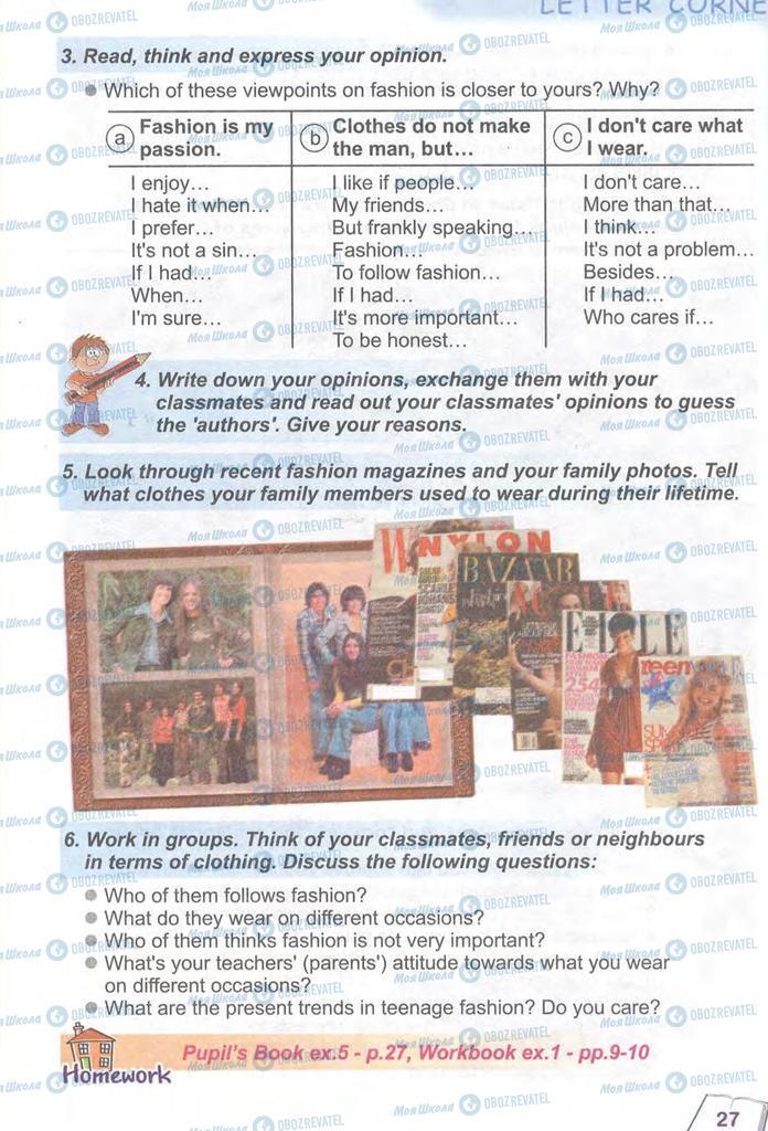 Учебники Английский язык 9 класс страница 27