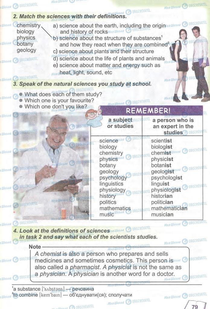 Учебники Английский язык 9 класс страница 79
