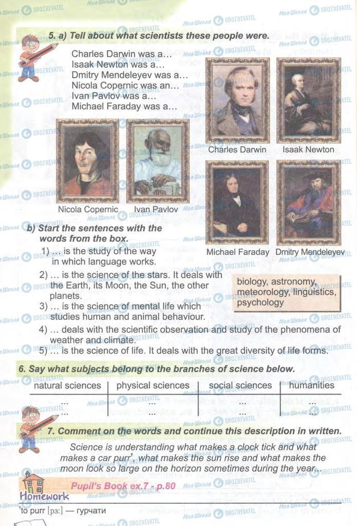 Учебники Английский язык 9 класс страница 80