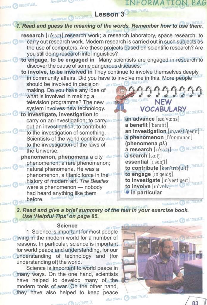 Підручники Англійська мова 9 клас сторінка  83