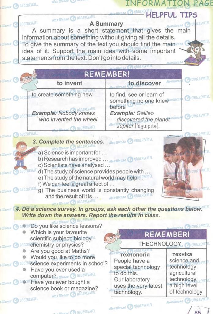 Підручники Англійська мова 9 клас сторінка 85