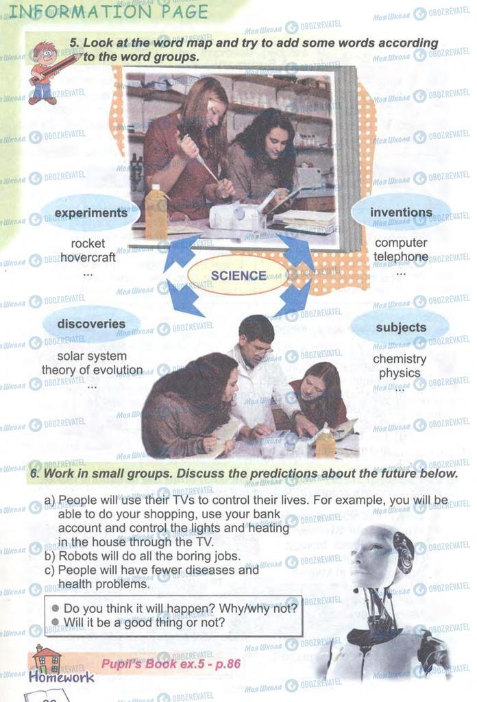 Учебники Английский язык 9 класс страница 86