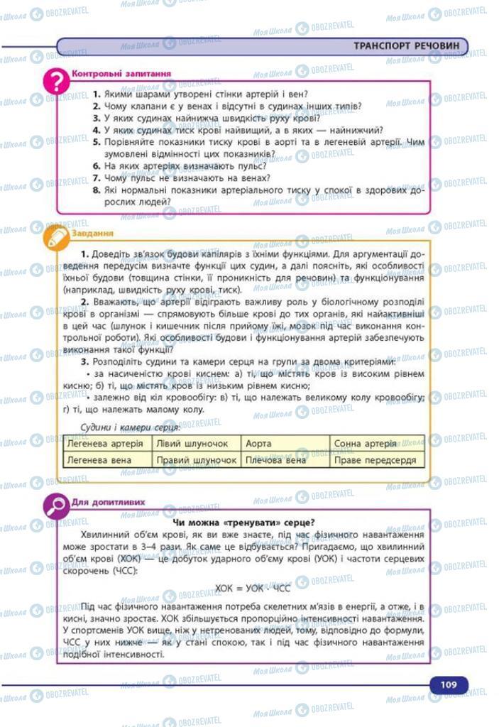 Підручники Біологія 8 клас сторінка 109