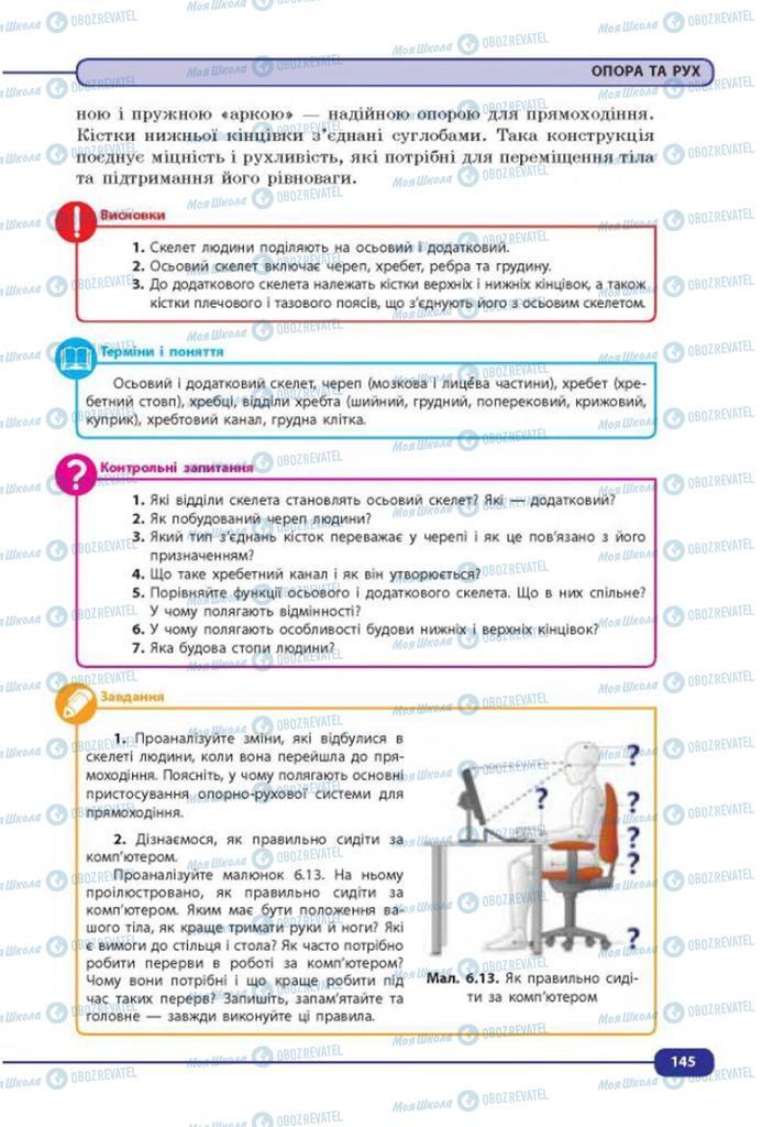Підручники Біологія 8 клас сторінка 145