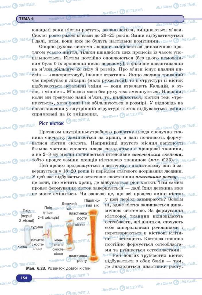 Підручники Біологія 8 клас сторінка 154