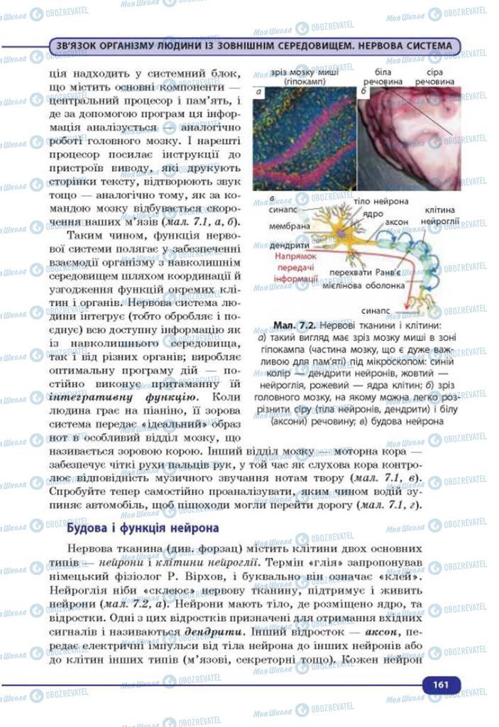 Підручники Біологія 8 клас сторінка 161