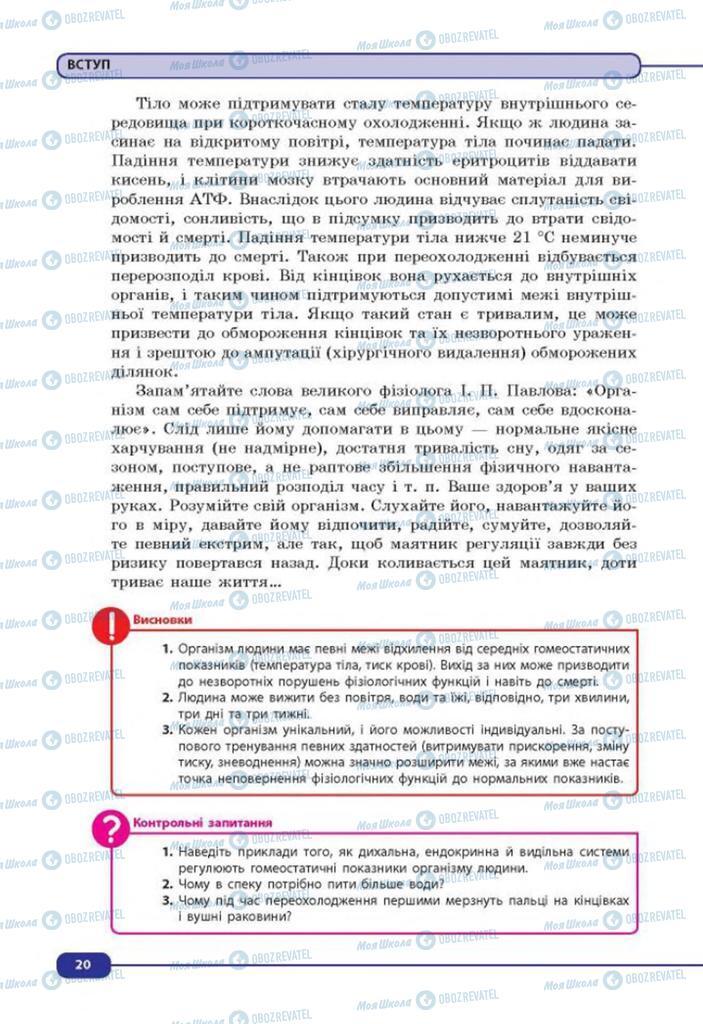 Підручники Біологія 8 клас сторінка 20
