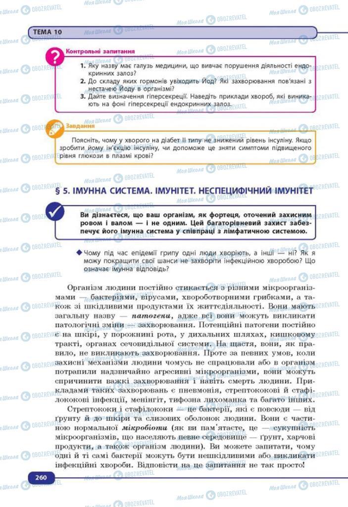 Підручники Біологія 8 клас сторінка 260