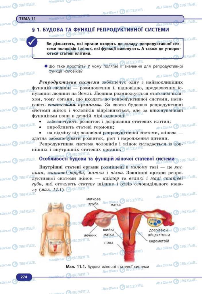 Підручники Біологія 8 клас сторінка  274